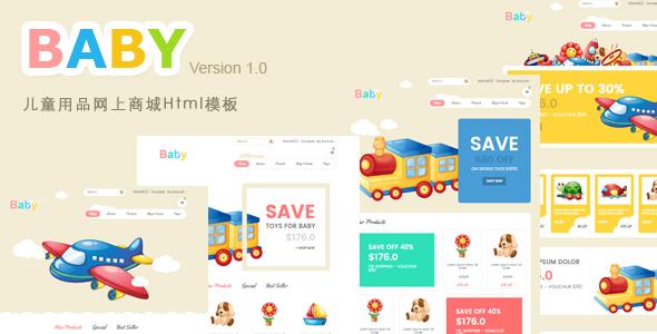可爱Bootstrap儿童用品玩具商城Html模板源码下载