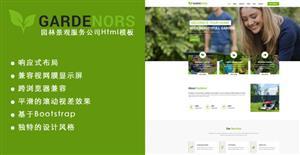 绿色Bootstrap园林景观设计公司网站模板