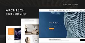 响应bootstrap建筑工程公司网站html模板