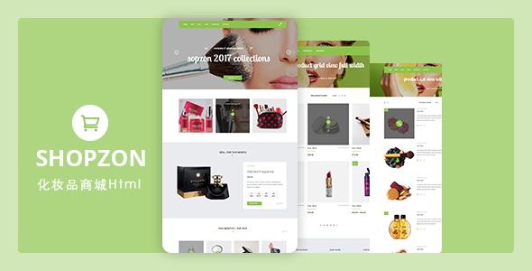 绿色清新Bootstrap化妆品商城网站模板
