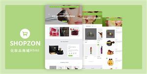 綠色清新Bootstrap化妝品商城網站模板
