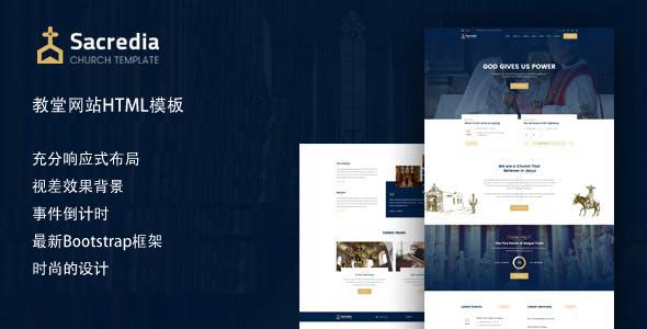 Bootstrap教堂宗教网站HTML模板