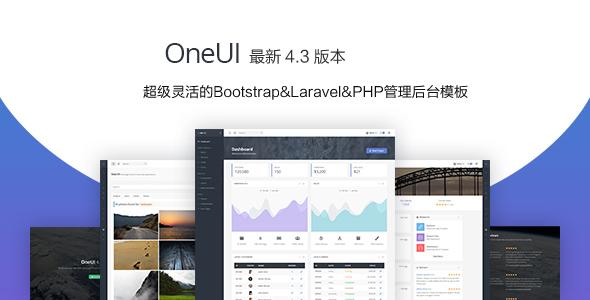 Bootstrap&Laravel&PHP管理后台模板