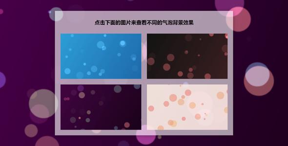 4种JS网页动态气泡背景插件