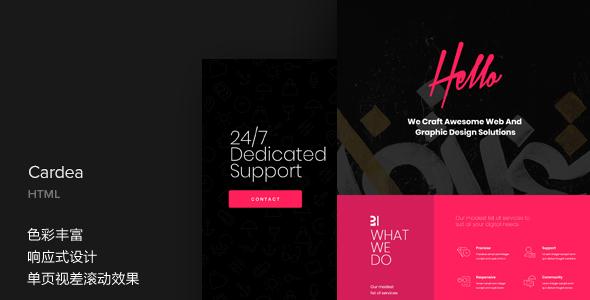 色彩丰富的单页滚动HTML5模板源码下载