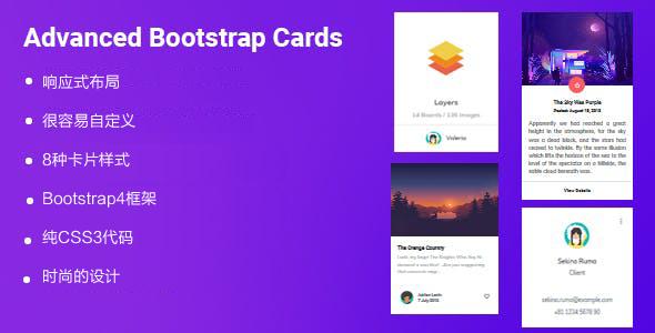 Bootstrap4卡片布局样式插件