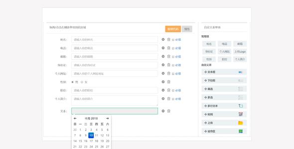 Bootstrap拖拽表单元素布局插件