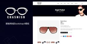Bootstrap4眼镜商城电商网站模板