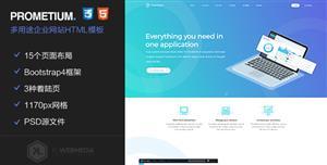 响应式Bootstrap4多用途企业模板