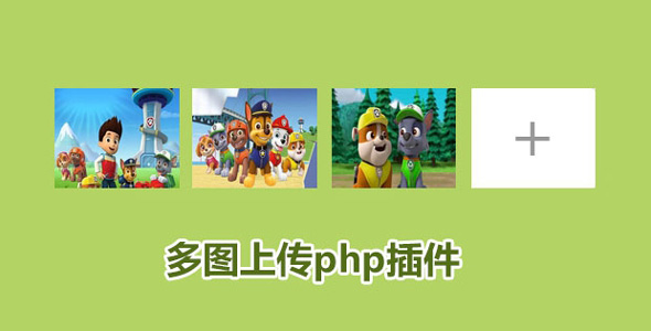 jquery php多张图片上传插件