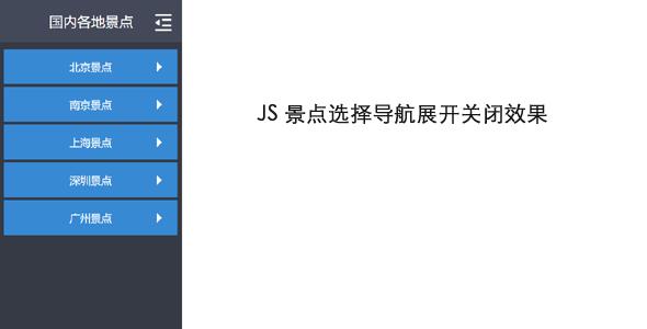 JS景点选择导航展开关闭效果