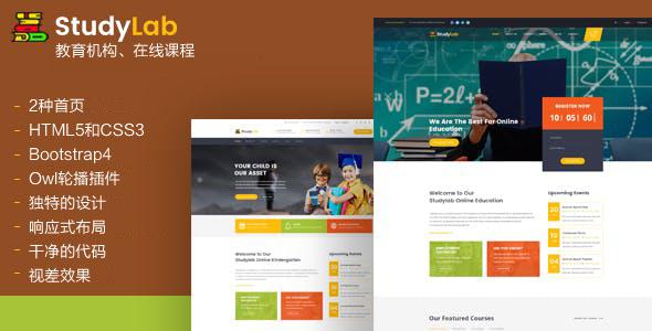 Bootstrap教育培训HTML模板