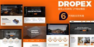 大气Bootstrap建筑公司门户网站模板