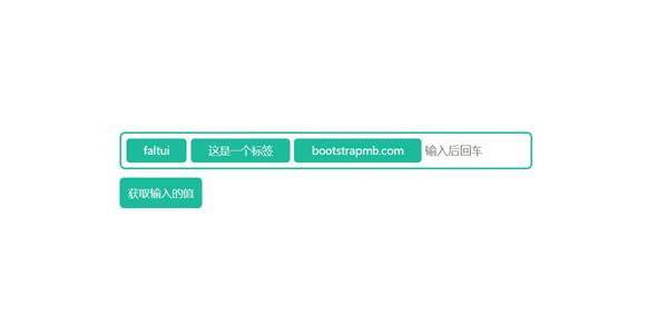 jQuery输入框标签生成插件