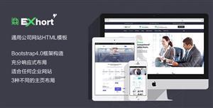 Bootstrap咨询金融公司HTML模板