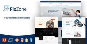 Bootstrap手机电脑维修服务模板