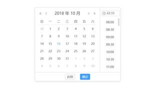 angularjs日期时间选择插件