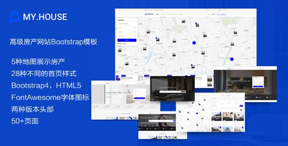 高级房产信息网站Bootstrap模板源码下载