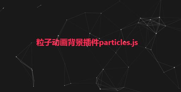 粒子动画背景插件particles.js