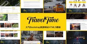 Bootstrap旅行社旅游网站HTML模板
