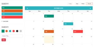 Bootstrap全屏日历拖拽事件插件