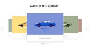 swiper.js横向轮播插件