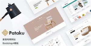 家具电商网站Bootstrap4模板