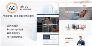 空调安装维修服务HTML模板