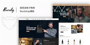 Bootstrap胡须油电商HTML模板