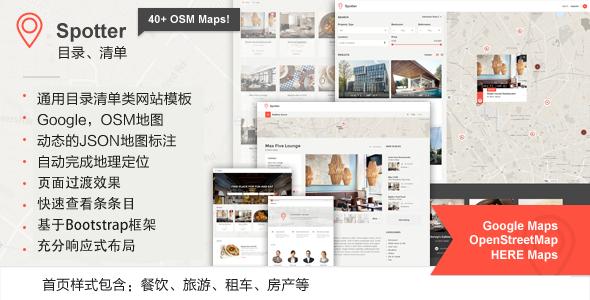 GIS地图通用信息发布Bootstrap模板