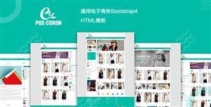 Bootstrap4通用电子商务HTML模板