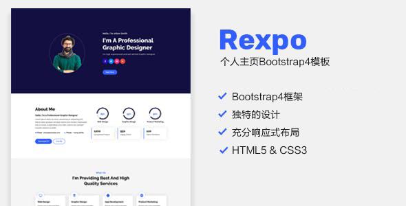 Bootstrap个人主页HTML5模板