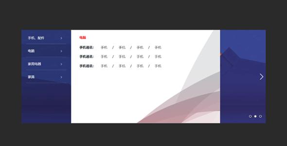 JS电商网站导航切换轮播代码