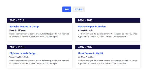 Bootstrap教育工作经验切换样式