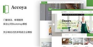 Bootstrap门窗修理清洁服务公司模板