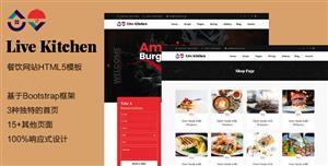 Bootstrap餐饮网站HTML5和jade模板
