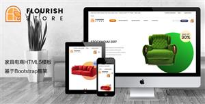 Bootstrap家具电商HTML5模板
