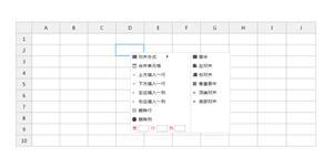jQuery仿Excel表格功能插件