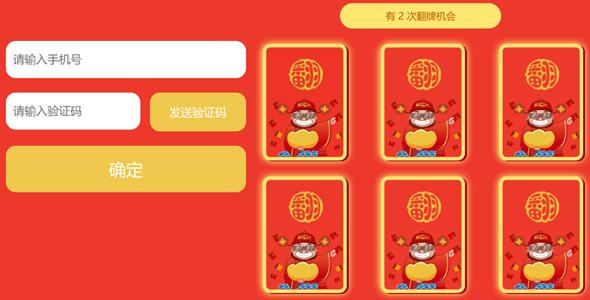 手机流量翻牌抽奖活动HTML页面