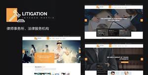 Bootstrap法律服务机构网站HTML模板