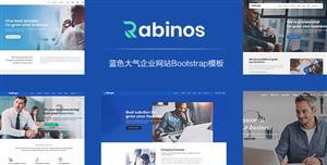 蓝色大气企业网站Bootstrap4模板