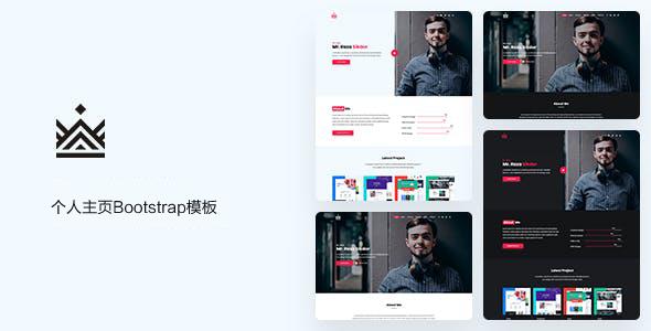 响应式个人主页Bootstrap4模板