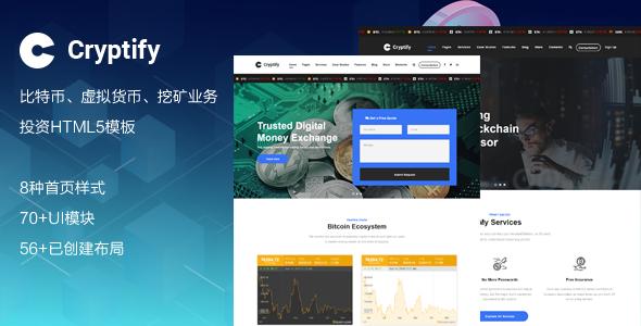 Bootstrap4比特幣挖礦業務模板源碼下載