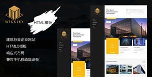响应建筑工程公司HTML5模板