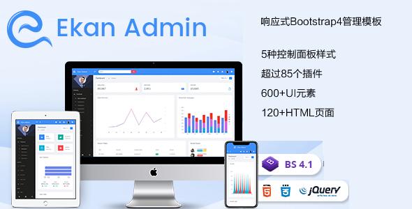 响应Bootstrap4管理模板UI框架