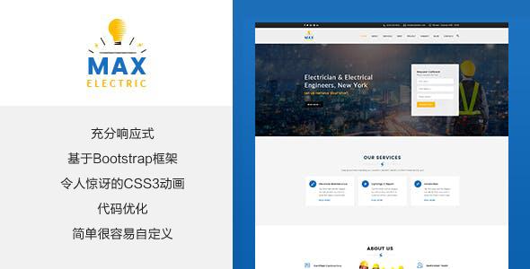 Bootstrap电力设备公司HTML模板