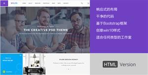 win10风格工作室Bootstrap模板创意