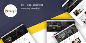 Bootstrap商业咨询金融代理公司模板