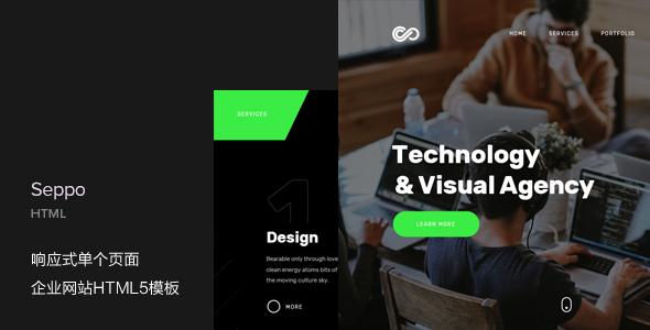 响应式单页面企业网站HTML模板