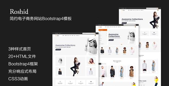 简约Bootstrap4电子商务网站模板